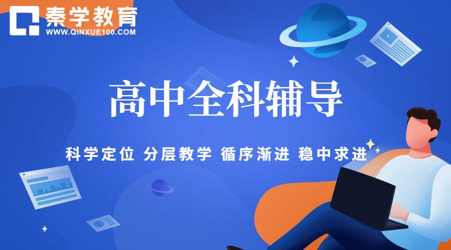 2021年内蒙古秦学教育一对一收费标准公布!