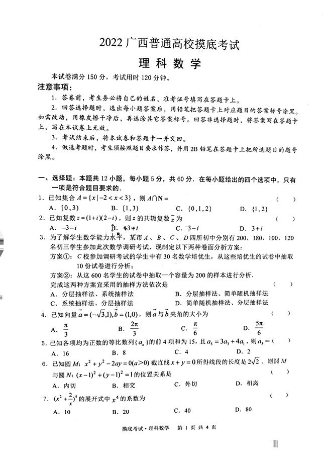广西省普通高校2022届高三年级摸底考试数学试卷+参考答案!