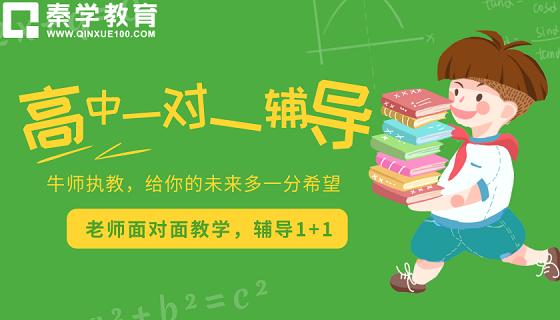 杭州秦学教育高中一对一的9大优势是什么?家长们认可吗?