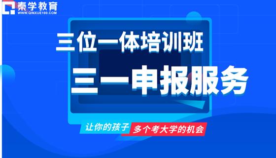 2021年浙江高水平三位一体录取多少人?师范定向招生解读!