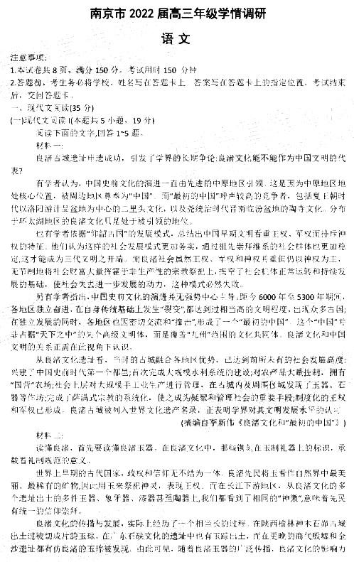 南京市2022屆高三年級零模考試語文試題和答案!