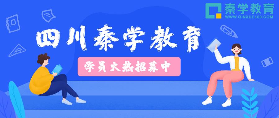 四川秦学教育2021收费标准?四川秦学教育好不好?