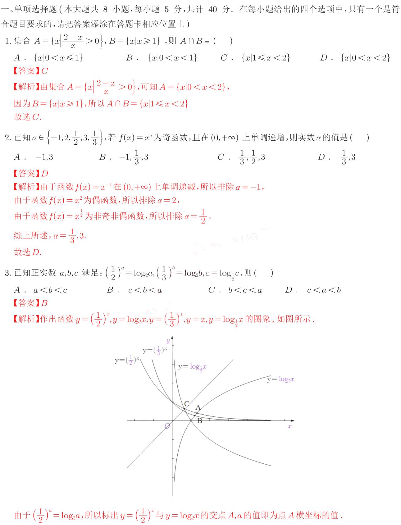 2021江苏江阴市南菁高中高三10月阶段性检测数学试题及答案