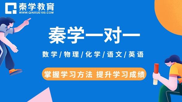 西安高中語文輔導班哪家比較好?提高語文成績的技巧有哪些?