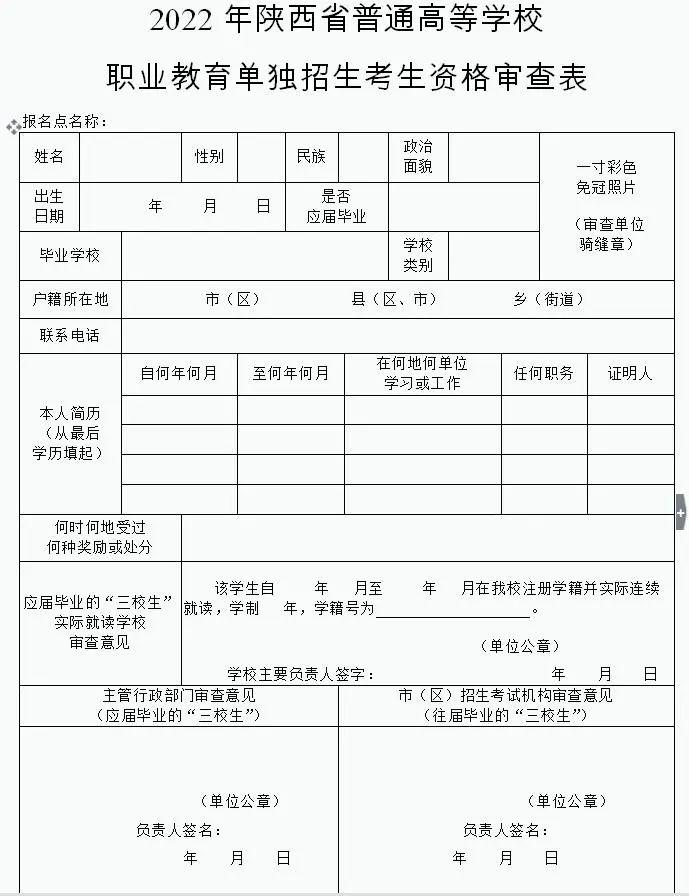2022年陕西省普通高等学校职业教育单独招生工作实施
