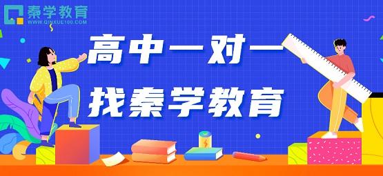 西安高中一对一补习,高中语文一对一提升方法